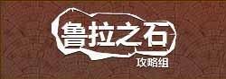 鲁拉之石攻略组.jpg