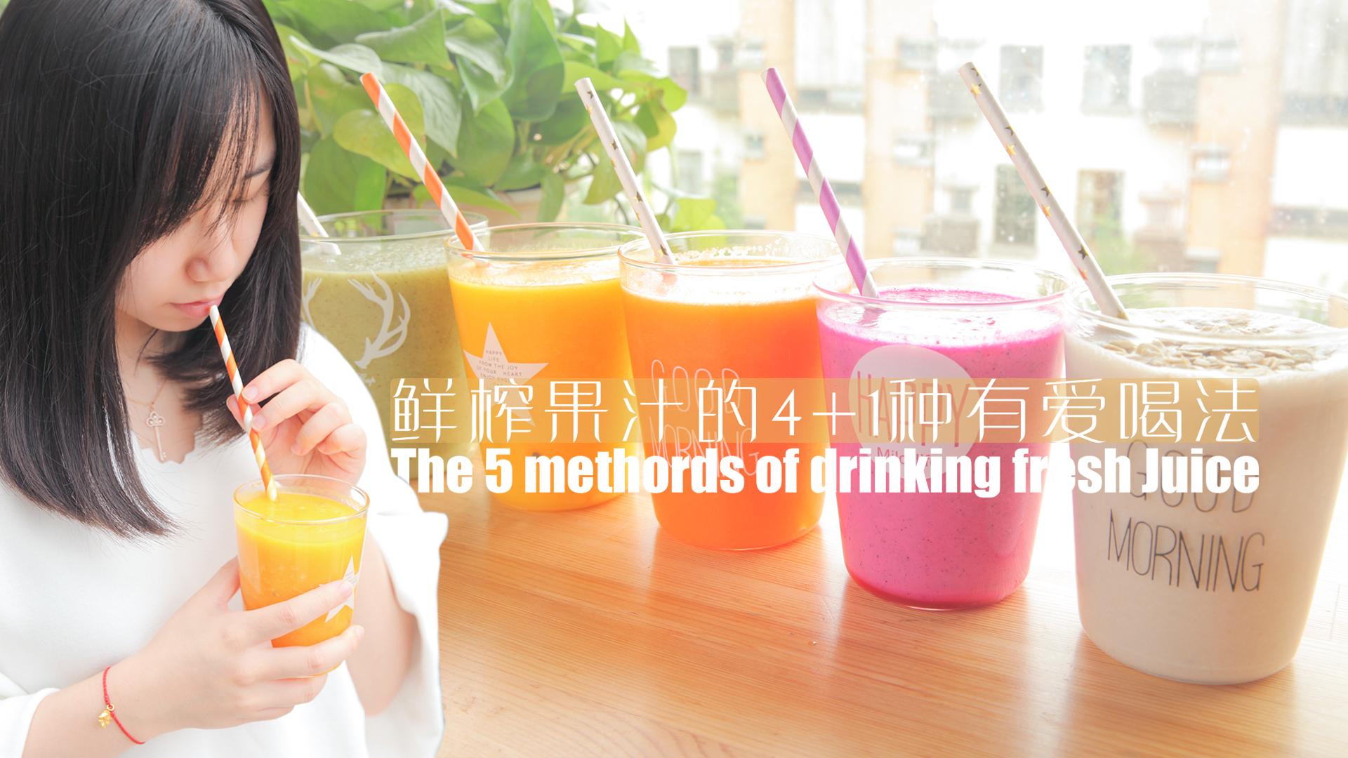 「厨娘物语」鲜榨果汁的4+1种有爱喝法