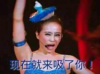 """粉丝团互相掐架,黑粉把她地才演唱会上的截图做成表情包,她和""""信春哥图片"""