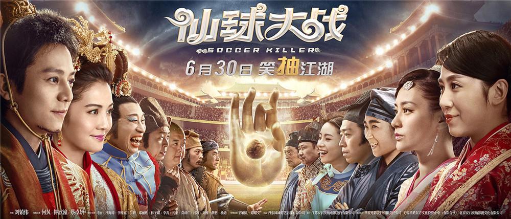 暑期档无厘头教父刘镇伟放大招,他又要创造《大话西游》的经典?