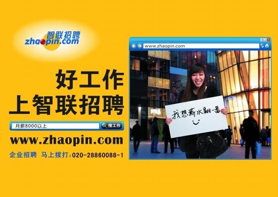 媒体强强联手,每周在哈尔滨,南京,天津,沈阳推出专业的《智联招聘周刊