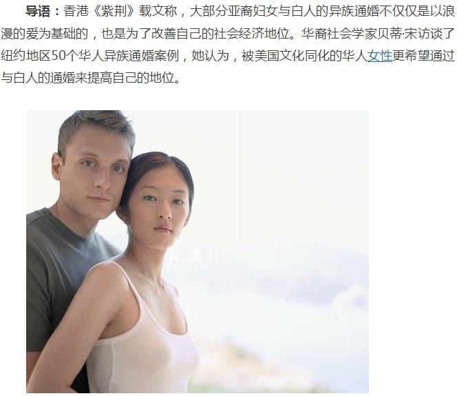 我问你答:真有许多中国女孩更喜欢老外?图片