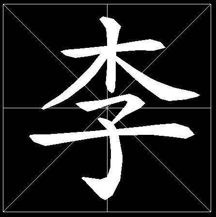 李字在田字格怎样用毛笔书写