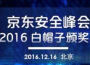 【12月16日】京东安全峰会暨2016白帽子颁奖典礼