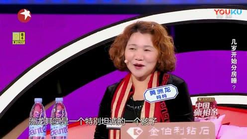 中国新相亲:女嘉宾提问男方多久和父母分房睡,他居然12岁才分