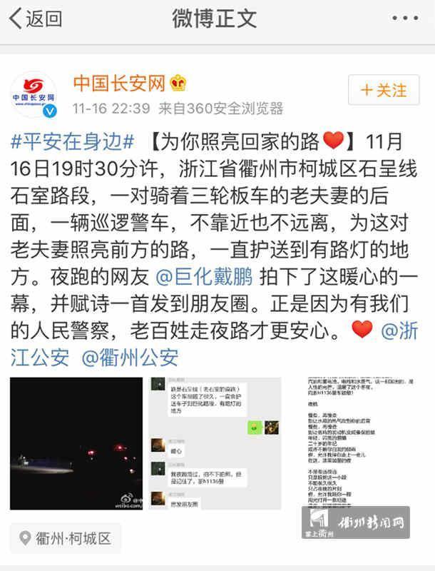 【转】北京时间    冬夜的温暖!警车为骑三轮老夫妻照亮回家的路 - 妙康居士 - 妙康居士~晴樵雪读的博客