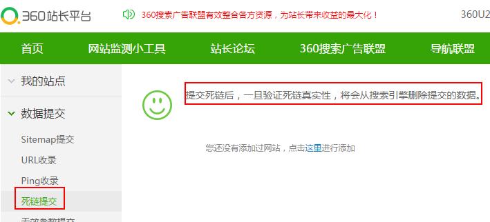 """360搜索上线""""悟空""""算法识别被黑网站-中国SEO联盟"""