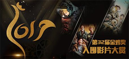 第32届金鸡奖入围影片大赏