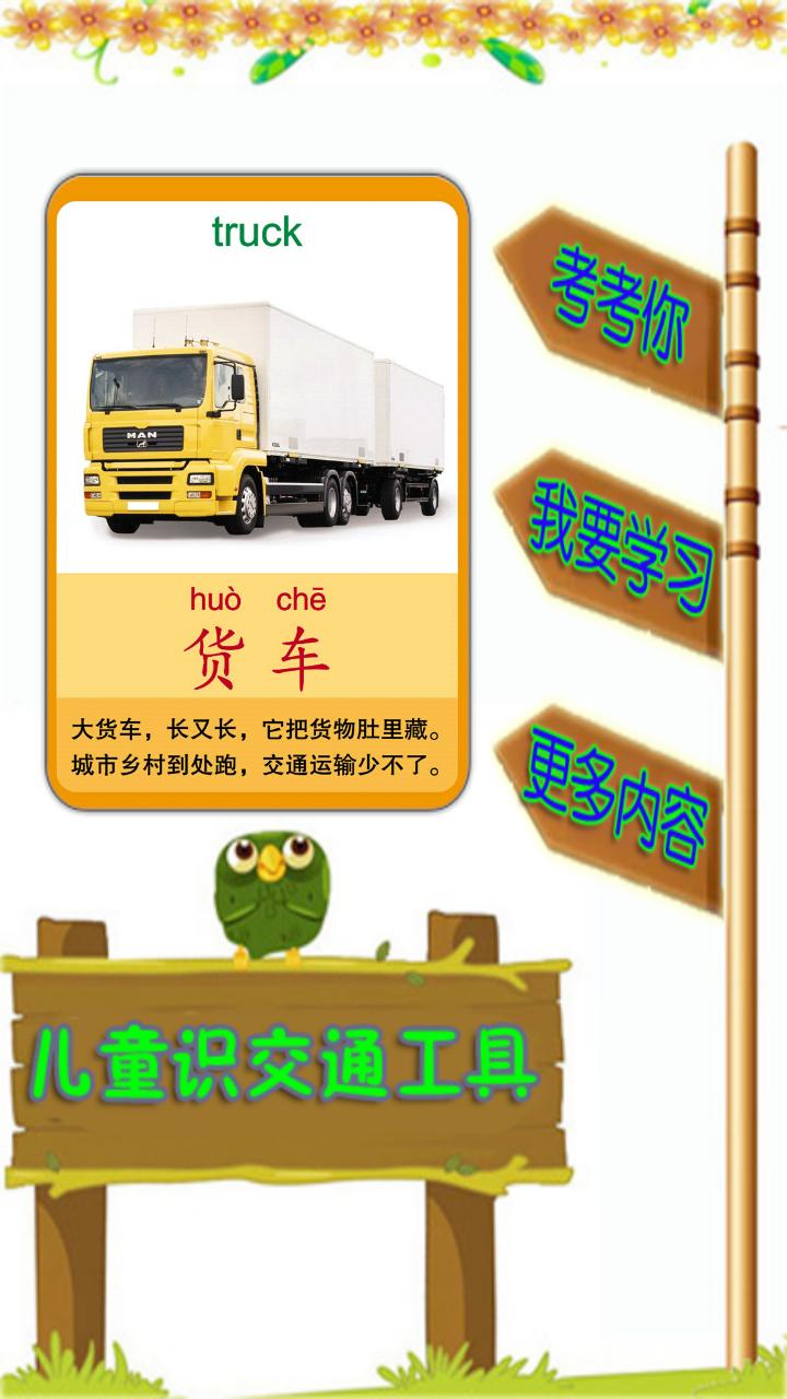 儿童识交通工具下载