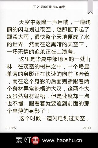 免费小说九阴九阳