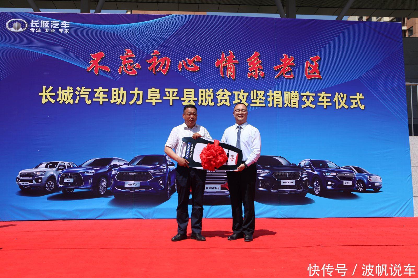 长城车辆双脚千万元支架及价值正式捐赠阜平县汽车设备图片