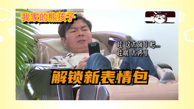我家的熊孩子:韩国男星坐上按摩椅后解锁出新的表情包!