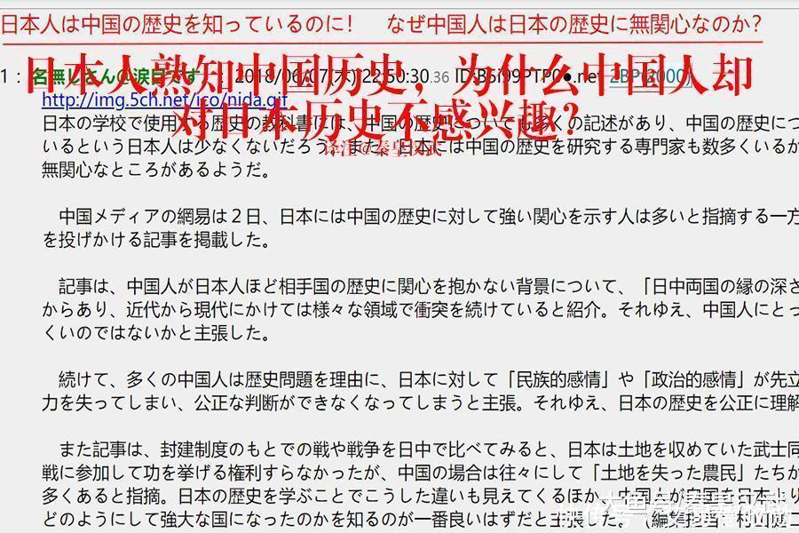 中国动态为何中国人对日本兴趣不感性感日本历史图网民奶吸gif图片