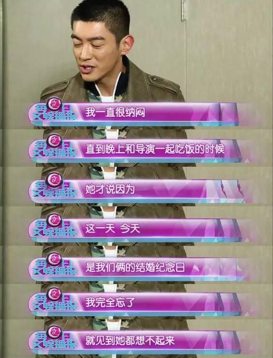杜江:他的求生欲到底有多强?看他忘记结婚纪念日就知道了!
