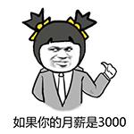 月入3000的我表情包.jpg