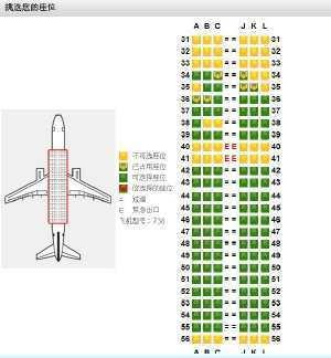 海航波音738,航班hu7310哪个座位比较好?37a可以吗? 如图,急求!