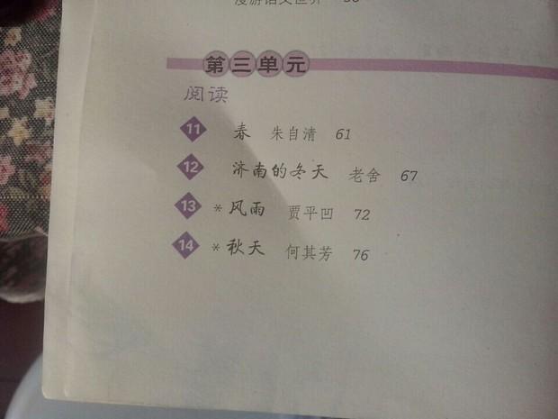 七年级上册语文课本人教版中的课文图片