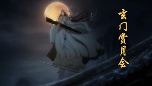 【不存在的魔道11】中秋节玄门赏月会 才艺表演尽显家风