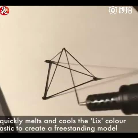 超酷炫!世界上最小的3D画笔 实现在空中画画