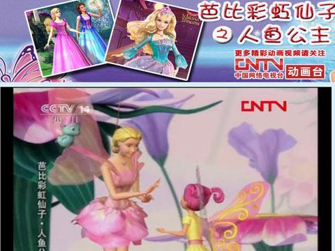芭比彩虹仙子之人鱼公主国语版相关   芭比动画片大全有哪高清图片