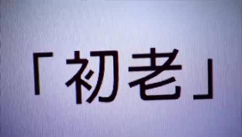 《老男孩》小欧特辑:我可能不会爱你袁湘琴