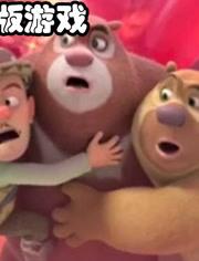 熊出没·原始时代之熊熊乐园过新年游戏