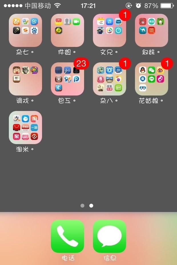 苹果手机4s黑主屏幕怎么办