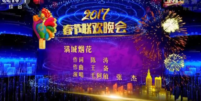 鸡年春节晚会最棒的四个节目 不服来辩 - 平淡无奇 - 平淡无奇博客