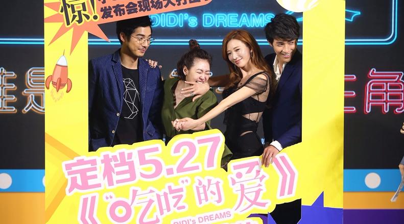 """电影《""""吃吃""""的爱》定档5.27金世佳与小S现场演绎""""床战"""""""