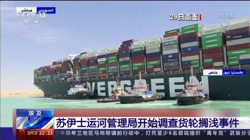[国际时讯]埃及 苏伊士运河管理局开始调查货轮搁浅事件