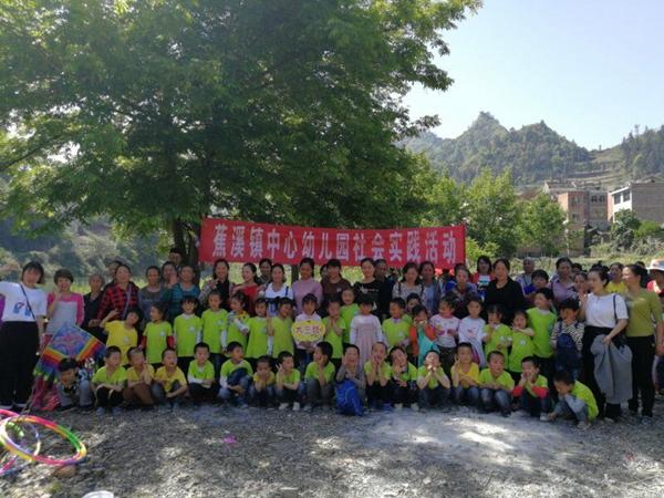 亲近自然,拥抱春天--蕉溪镇中心幼儿园开展春游出行社会实践活动