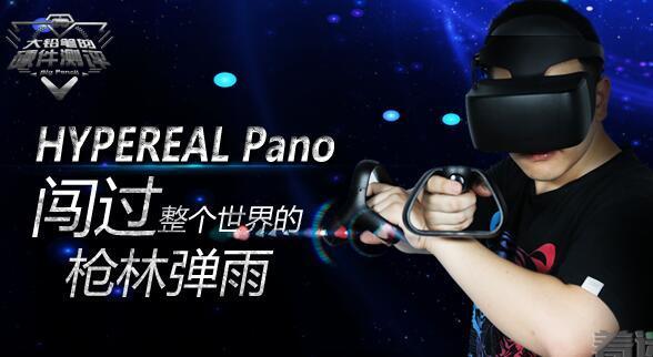 国产VR新势力Hypereal Pano硬件评测:闯过世界的枪林弹雨