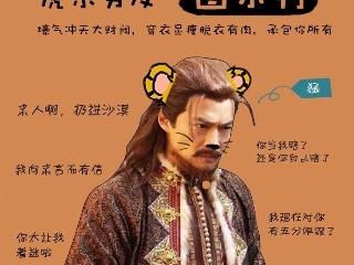 犬系沈星移、熊猫系男友吴聘…