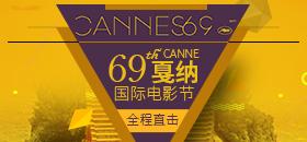 第69屆戛納國際電影節