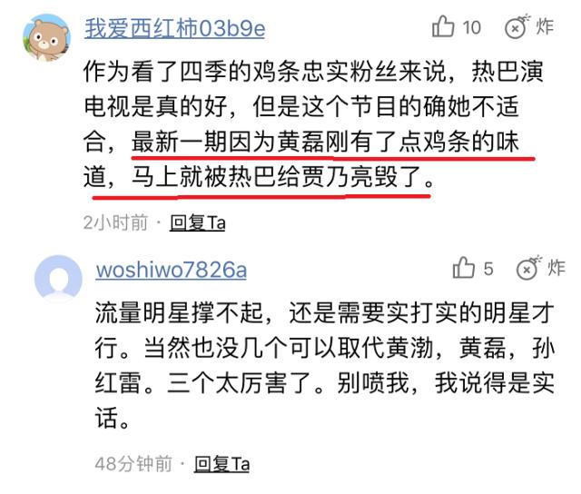 热巴成《极限挑战》队宠,因与张艺兴遭质疑组CP节目变味了