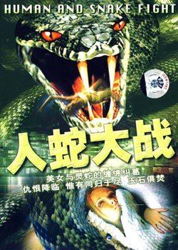 《人蛇大战》电影海报