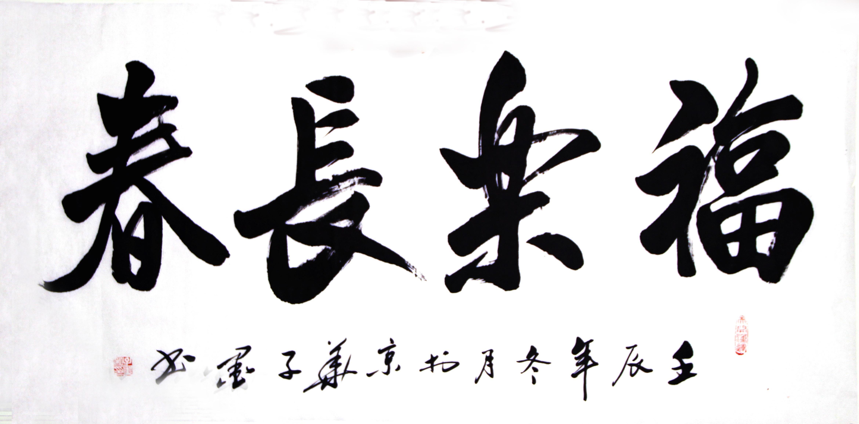子墨书法——福乐长春(金博文化)