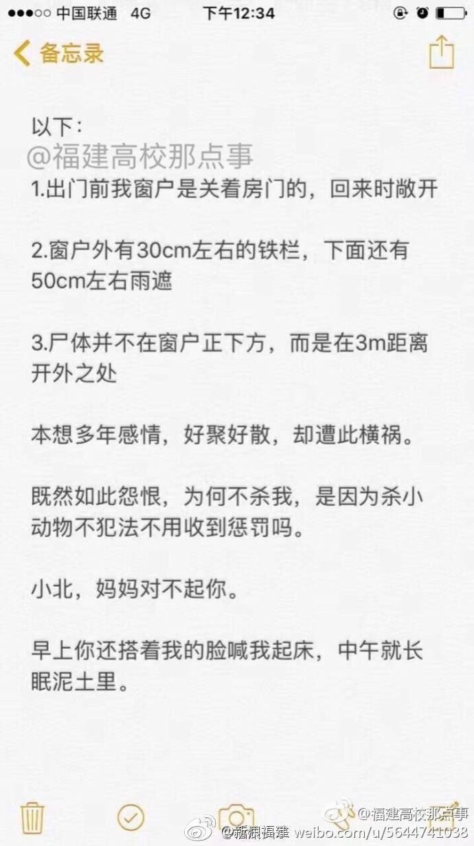 【转】北京时间      残忍!福州一女生和男友分手 男生将爱猫摔死 - 妙康居士 - 妙康居士~晴樵雪读的博客