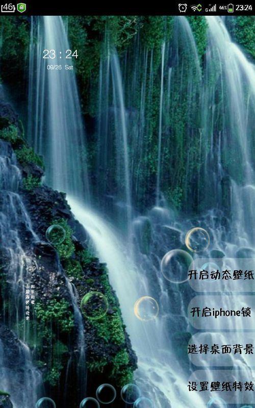 壁纸 风景 旅游 瀑布 山水 桌面 500_800 竖版 竖屏 手机