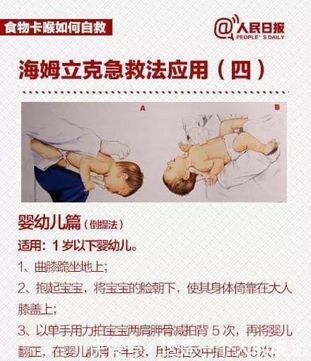 又一家长被呛窒息,海姆立克急救法每个男童都v家长视频囧图片