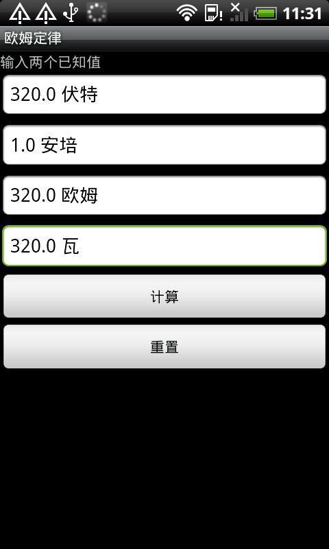 电流计算工具_360手机助手