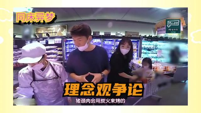 同床异梦:韩国夫妇超市争论,丈夫提议,妻子秒拒绝.