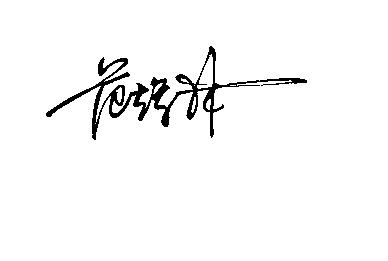 艺术签名设计免费版名字是范辉林