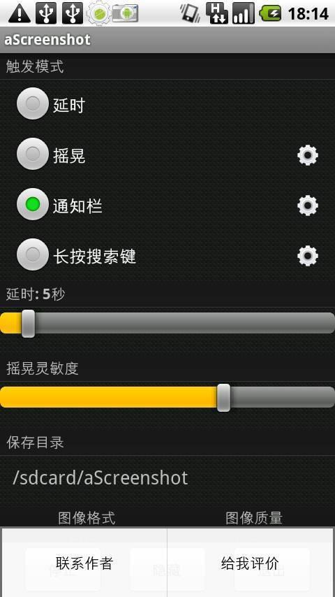 aScreenshot截屏工具截图2