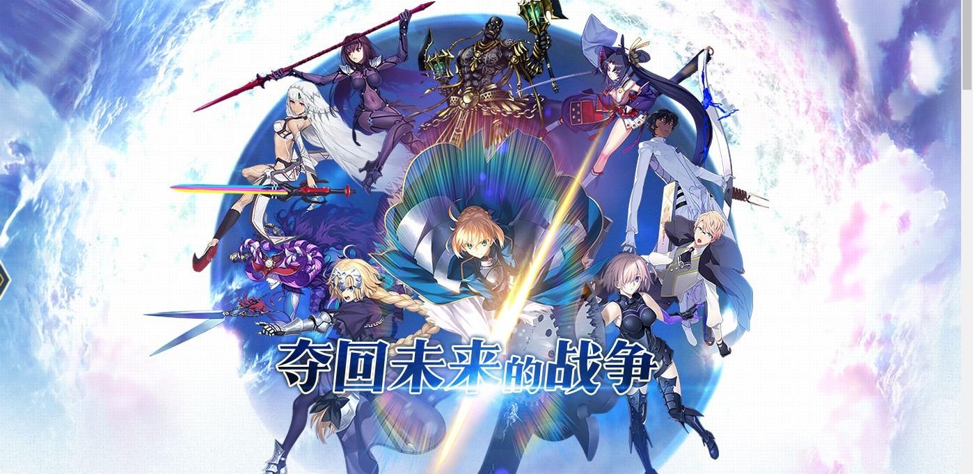 Fate/Grand Order国服删档测试