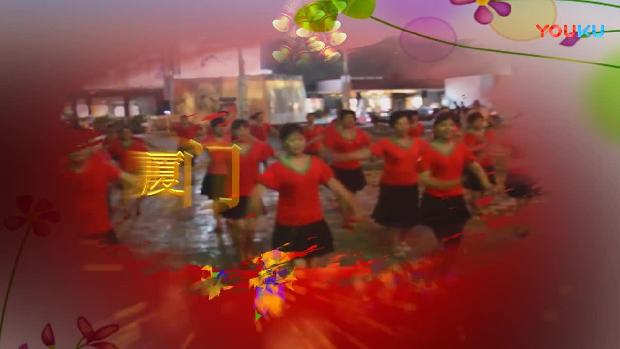 厦门梅梅广场舞-原创(99)-丢丢咚(集体舞)(正背面)