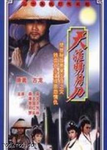 天涯明月刀-香港版