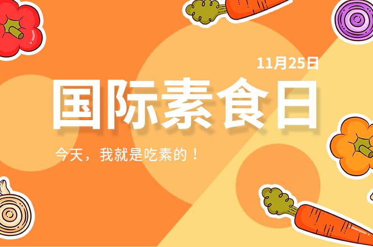 国际素食日---今天,我就是吃素的!