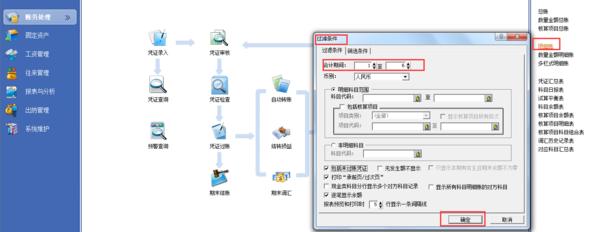 1打开用友软件点击账务处理点击明细账根据需要查看其它应收款