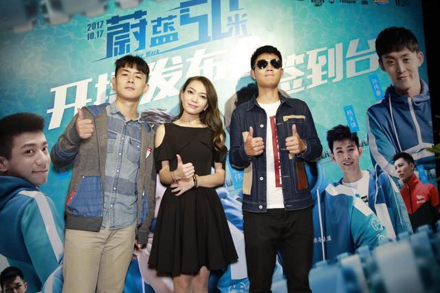 《蔚蓝50米》发布会激情四射终极预告有梦有爱有青春